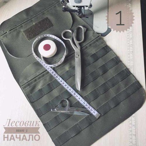 пошив рюкзака Лесовик 3