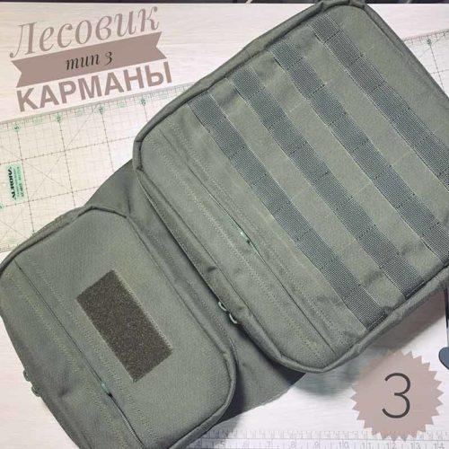 Передняя часть рюкзака Лесовик 3
