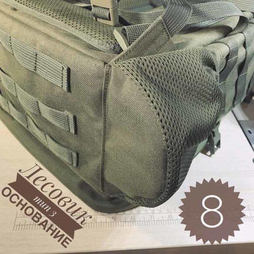 основание рюкзака Лесовки 3