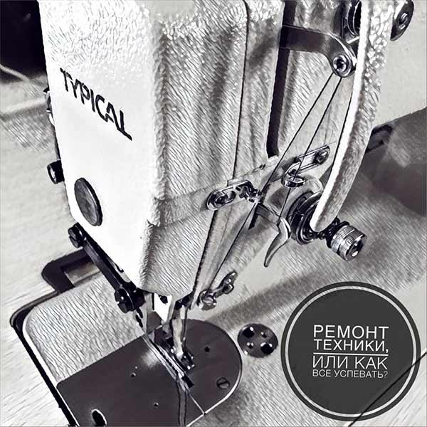 Ремонт швейной машинки